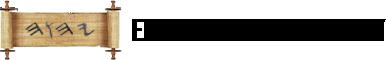 End Times Prophecy Retina Logo